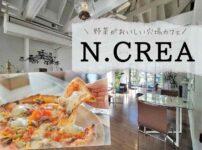 N.CREA(エヌクレア)/小樽市/野菜がおいしいイタリアンランチ